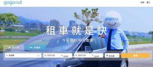 gogoout租車搜尋平台