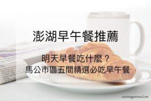 Penghu-brunch- recommend