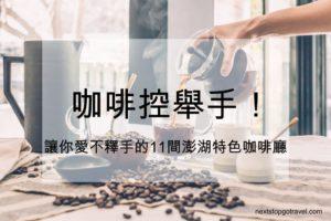Penghu cafe photo
