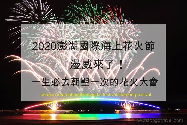 2020澎湖花火節