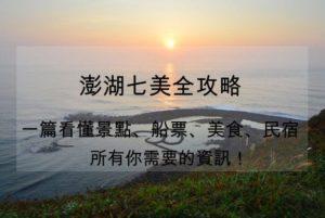 Penghu Qimei Scenery