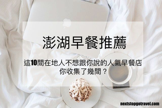 penghu-breakfast-recommended