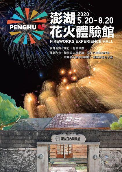 2020澎湖花火體驗館宣傳圖片