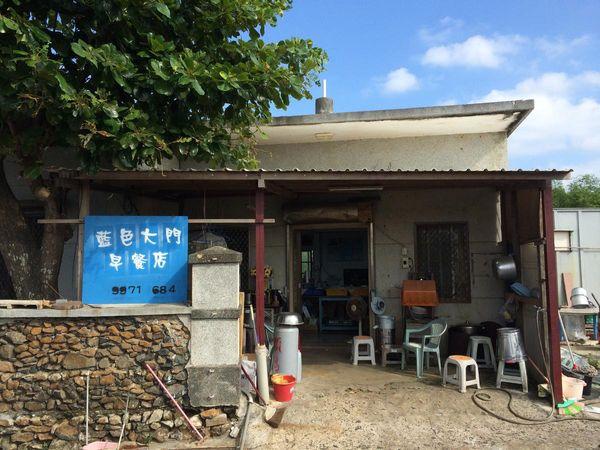 藍色大門早餐店|阿芬肉餅